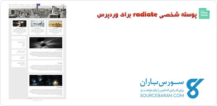 قالب شخصی زیبا برای وردپرس - پوسته Radiate