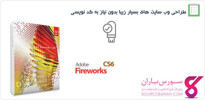 نرم افزار Adobe Fireworks CS6- طراحی وب سایت بدون کد نویسی