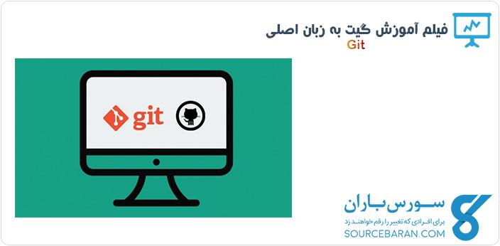 دوره آموزش شروع کار با گیت Git