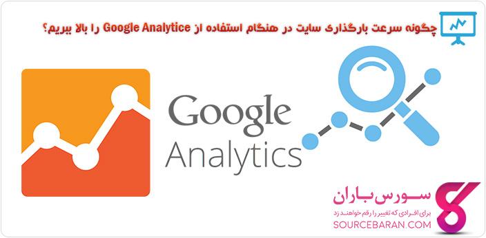 چگونه سرعت بارگذاری سایت در هنگام استفاده از Google Analytice را بالا ببریم؟