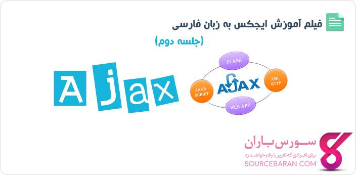 فیلم آموزش Ajax – جلسه دوم