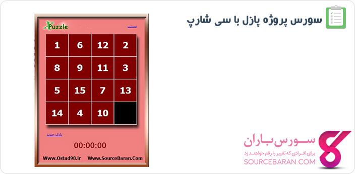 سورس کد پازل با سی شارپ