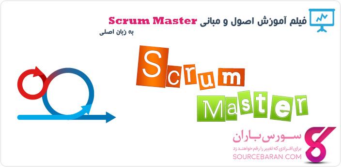 فیلم آموزش اصول و مبانی Scrum Master