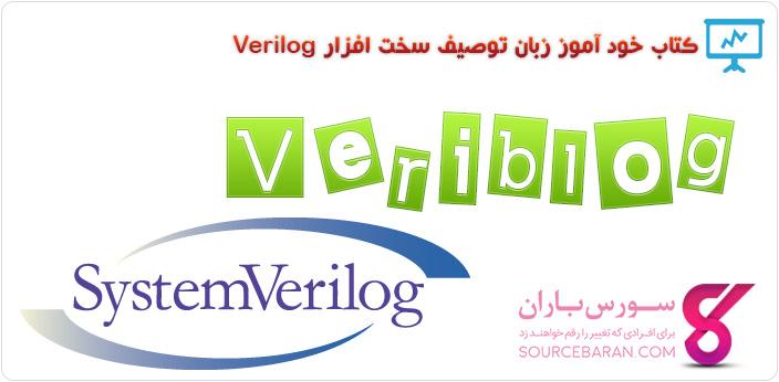 کتاب آموزش زبان توصیف سخت افزار Verilog