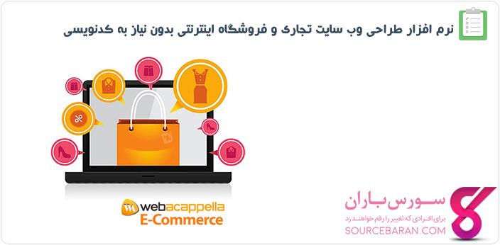 طراحی وب سایت تجاری و فروشگاهی بدون یک خط کد با WebAcappella E-Commerce