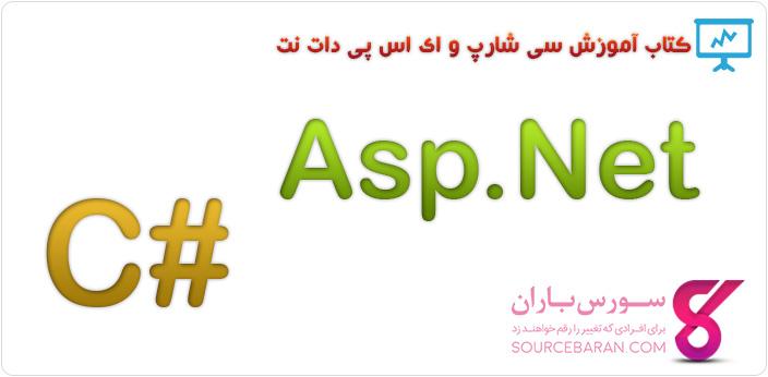 کتاب آموزش برنامه نویسی سی شارپ و Asp.Net