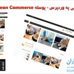 قالب فروشگاهی ریسپانسیو و بهینه شده وردپرس - پوسته فروشگاهی Clean Commerce