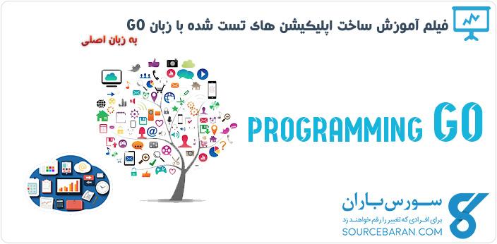 فیلم آموزش طراحی اپلیکیشن های تست شده با زبان برنامه نویسی GO