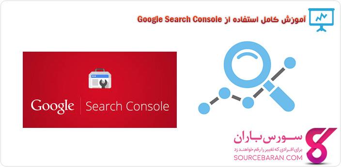 کاملترین آموزش Google Search Console