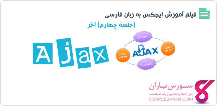 فیلم آموزش Ajax – جلسه چهارم (آخر)