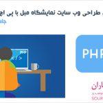 فیلم آموزش طراحی وب سایت نمایشگاه مبل با PHP- جلسه سوم