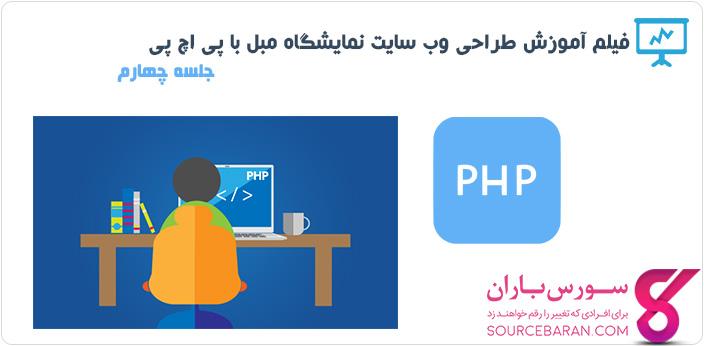 فیلم آموزش طراحی وب سایت نمایشگاه مبل با PHP- جلسه چهارم