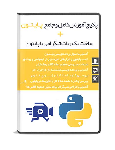 پکیج آموزش برنامه نویسی پایتون در ۲۴ ساعت
