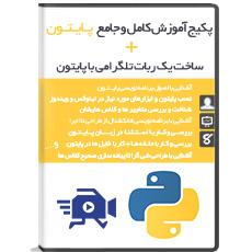 پکیج آموزش برنامه نویسی پایتون در 24 ساعت