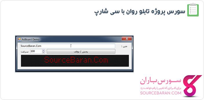 سورس کد تابلو روان با زبان سی شارپ