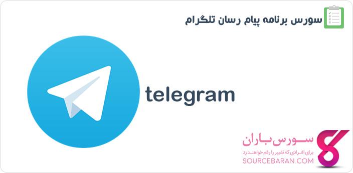 سورس برنامه پیام رسان محبوب تلگرام