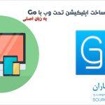 فیلم آموزش طراحی اپلیکیشن تحت وب با زبان برنامه نویسی Go