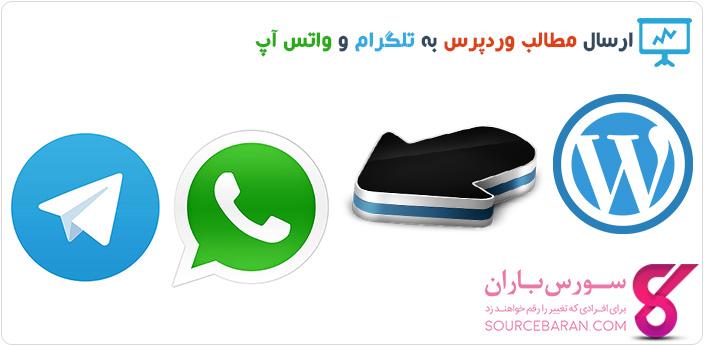 ارسال مطالب وردپرس به واتس آپ و تلگرام