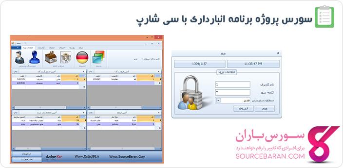 سورس پروژه برنامه انبارداری با سی شارپ و دیتابیس Access