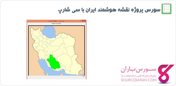 سورس کد نقشه هوشمند ایران با سی شارپ
