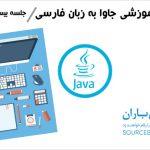 جدیدترین دوره آموزش برنامه نویسی جاوا به زبان فارسی – جلسه بیست و پنجم