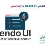 Kendo UI چیست؟ فیلم آموزش معرفی Kendo UI به زبان اصلی