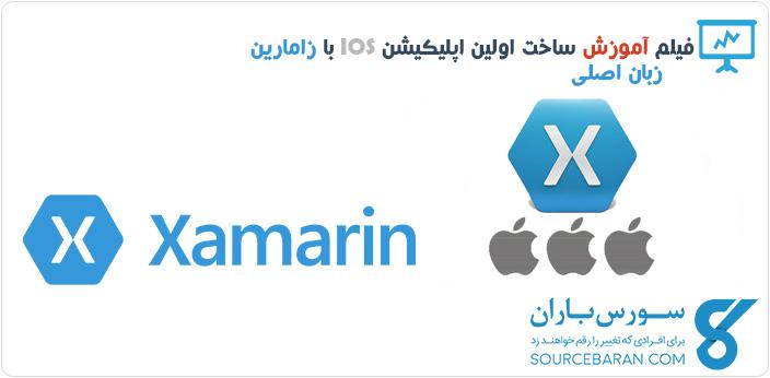 فیلم آموزش طراحی اپلیکیشن iOS با Xamarin به زبان اصلی