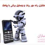 کتاب آموزش کنترل راه دور ربات و وسایل برقی با پیامک