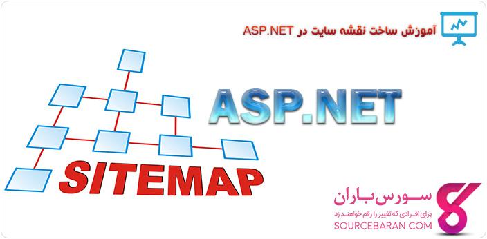 ایجاد نقشه وب سایت ASP.NET
