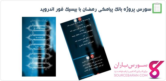 سورس پروژه بانک پیامکی رمضان با بیسیک فور اندروید