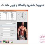 سورس پروژه مدیریت شهریه باشگاه با VB.NET