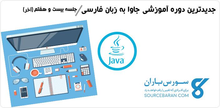 جدیدترین دوره آموزش برنامه نویسی جاوا به زبان فارسی – جلسه بیست و هفتم