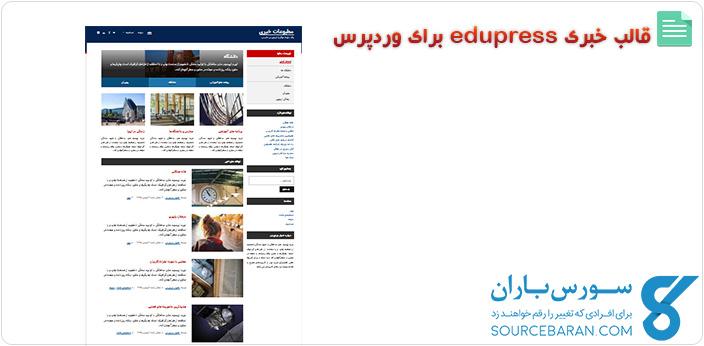 پوسته خبری edupress بهینه شده برای وردپرس