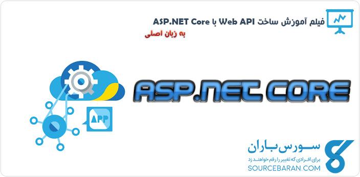 فیلم آموزش برنامه نویسی Web API با ASP.NET Core