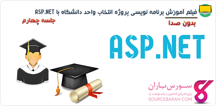 آموزش برنامه نویسی پروژه انتخاب واحد دانشگاه با ASP.NET- جلسه چهارم