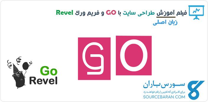 فیلم آموزش طراحی سایت با زبان برنامه نویسی Go و فریم ورک Revel