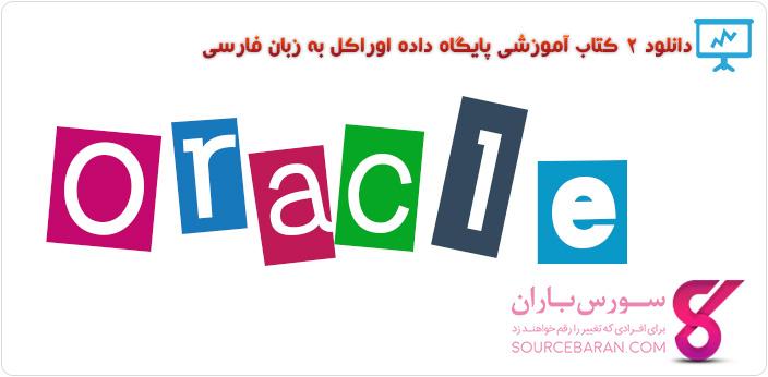 2 کتاب آموزش پایگاه داده اوراکل به زبان فارسی