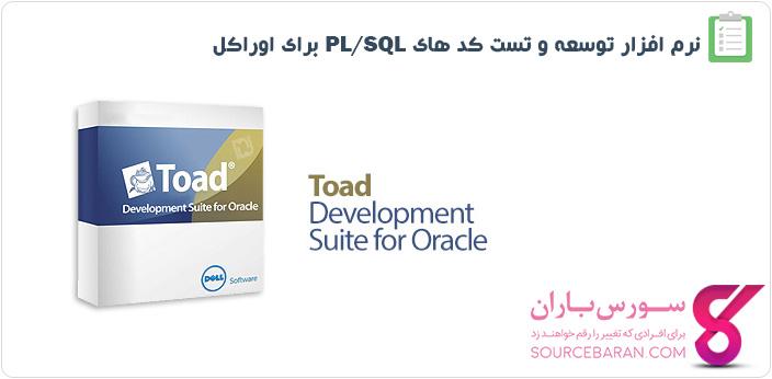 دانلود Toad Development Suite for Oracle-نرم افزار توسعه و تست کد های PL/SQL برای اوراکل