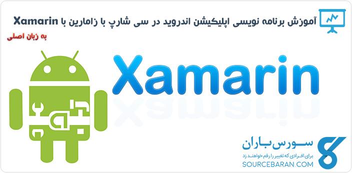 فلیم آموزش برنامه نویسی اپلیکیشن اندروید در سی شارپ با زامارین (Xamarin)