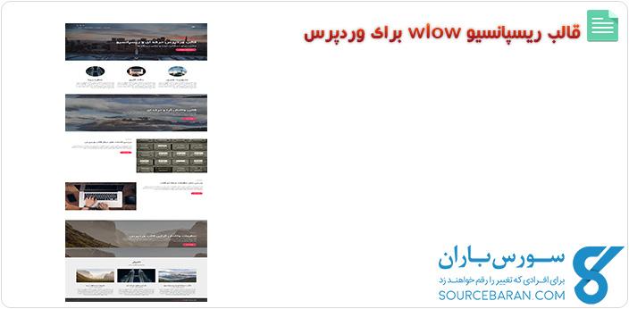پوسته ریسپانسیو تک صفحه ای Wlow برای وردپرس