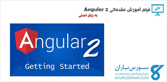 فیلم آموزش مقدماتی AngularJS 2 به زبان اصلی