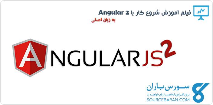 فیلم آموزش شروع کار با Angular 2