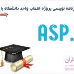 آموزش برنامه نویسی پروژه انتخاب واحد دانشگاه با ASP.NET- جلسه ششم (آخر)