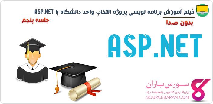 آموزش برنامه نویسی پروژه انتخاب واحد دانشگاه با ASP.NET- جلسه پنجم