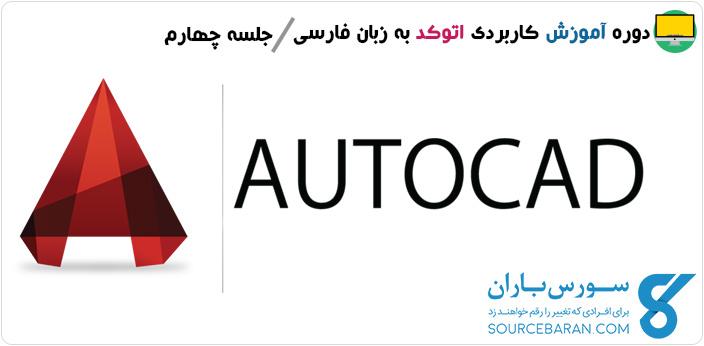 فیلم آموزش کاربردی اتوکد AutoCAD|جلسه چهارم