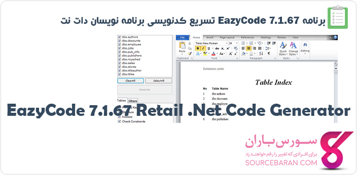 دانلود EazyCode 7.1.67 تسریع کدنویسی برنامه نویسان دات نت