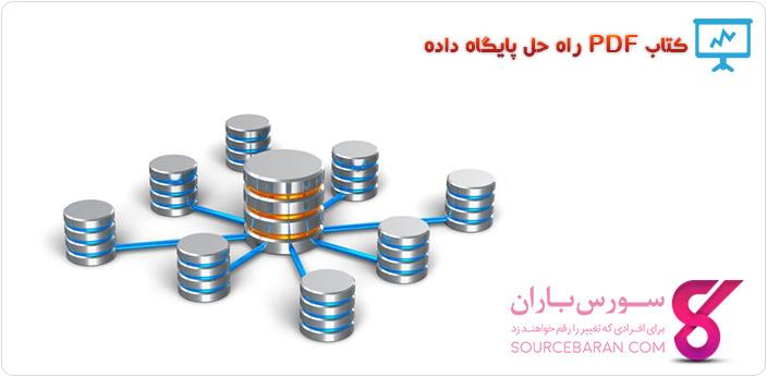 کتاب PDF راه حل پایگاه داده