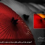 آموزش طراحی عکس های سیاه و سفید با قسمت های رنگی (قسمت اول)
