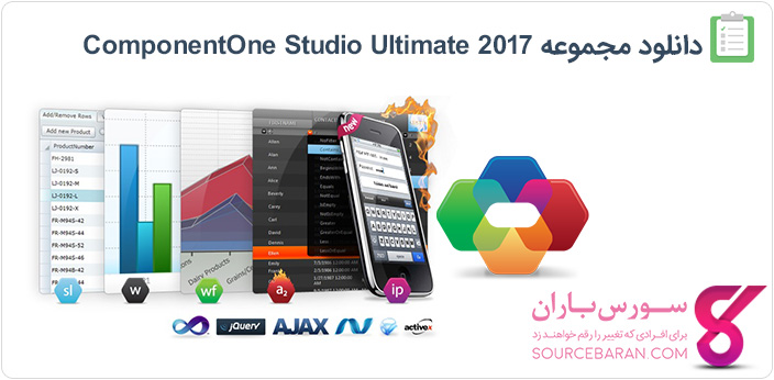 دانلود مجموعه ComponentOne Studio Ultimate 2017