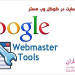 آموزش ثبت سریع سایت در گوگل وب مستر Google Webmaster